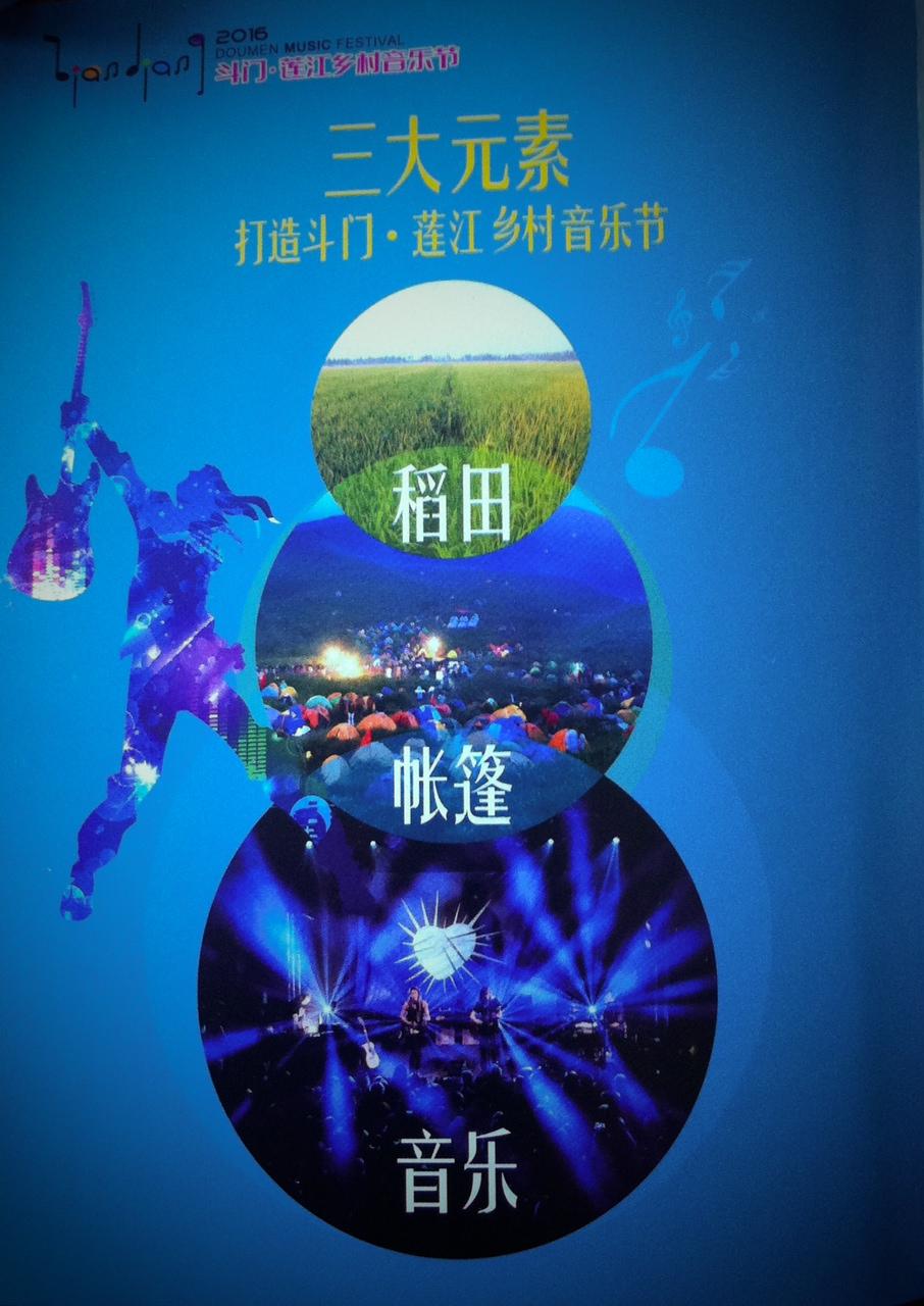Cover Livret - DOUMEN MUSIC FESTIVAL - 30 avril 2016 - Shililiangjiang Park