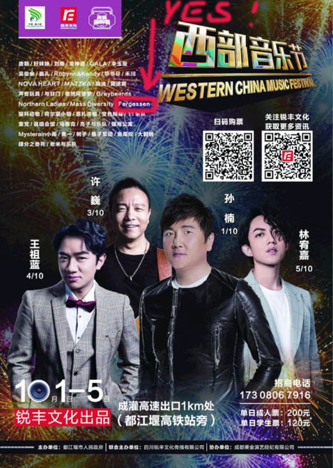 flyer-festival-chine-yes